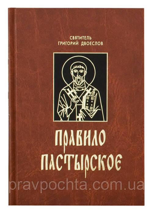Правило пастырское. Святитель Григорий Двоеслов