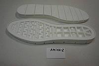 Подошва для обуви женская Амина-2 біла р,36-41