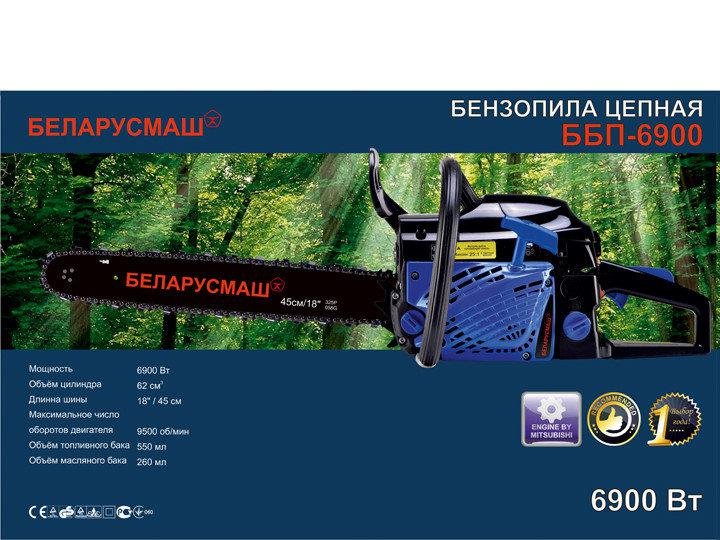 Бензопила Беларусмаш ББП-6900(в металле,2 шины, 2 цепи)