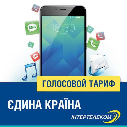 """Голосовой тарифный план """"Єдина країна"""", фото 2"""