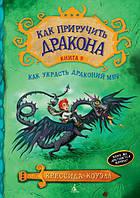 Крессида Коуэлл: Как приручить дракона. Книга 9. Как украсть Драконий меч