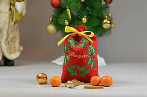 Подарункові мішечки