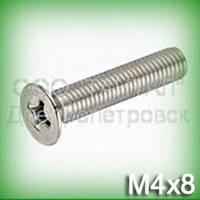 Винт М4х8 нержавеющий ГОСТ 17475-80 (DIN 965, ISO 7046) с потайной головкой