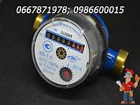 Счетчик холодной воды КВ-1,5 40С
