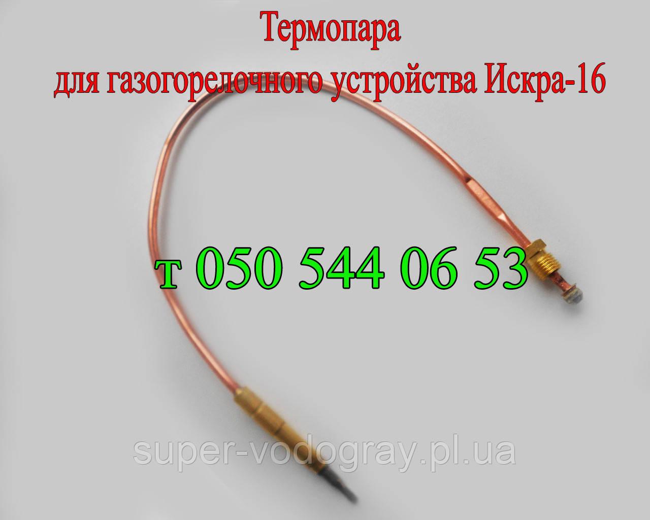 Термопара для ГГУ Искра-16