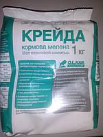 Мел кормовой1 кг упаковка минеральная добавка для животных