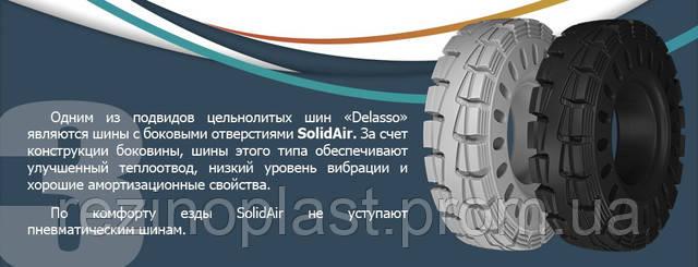 Шина цельнолитая Delasso R102_6.50-10 SolidAir, резина для вилочных погрузчиков
