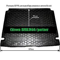 Коврик в багажник Citroen Berlingo / Partner (2008>) (Avto-Gumm)
