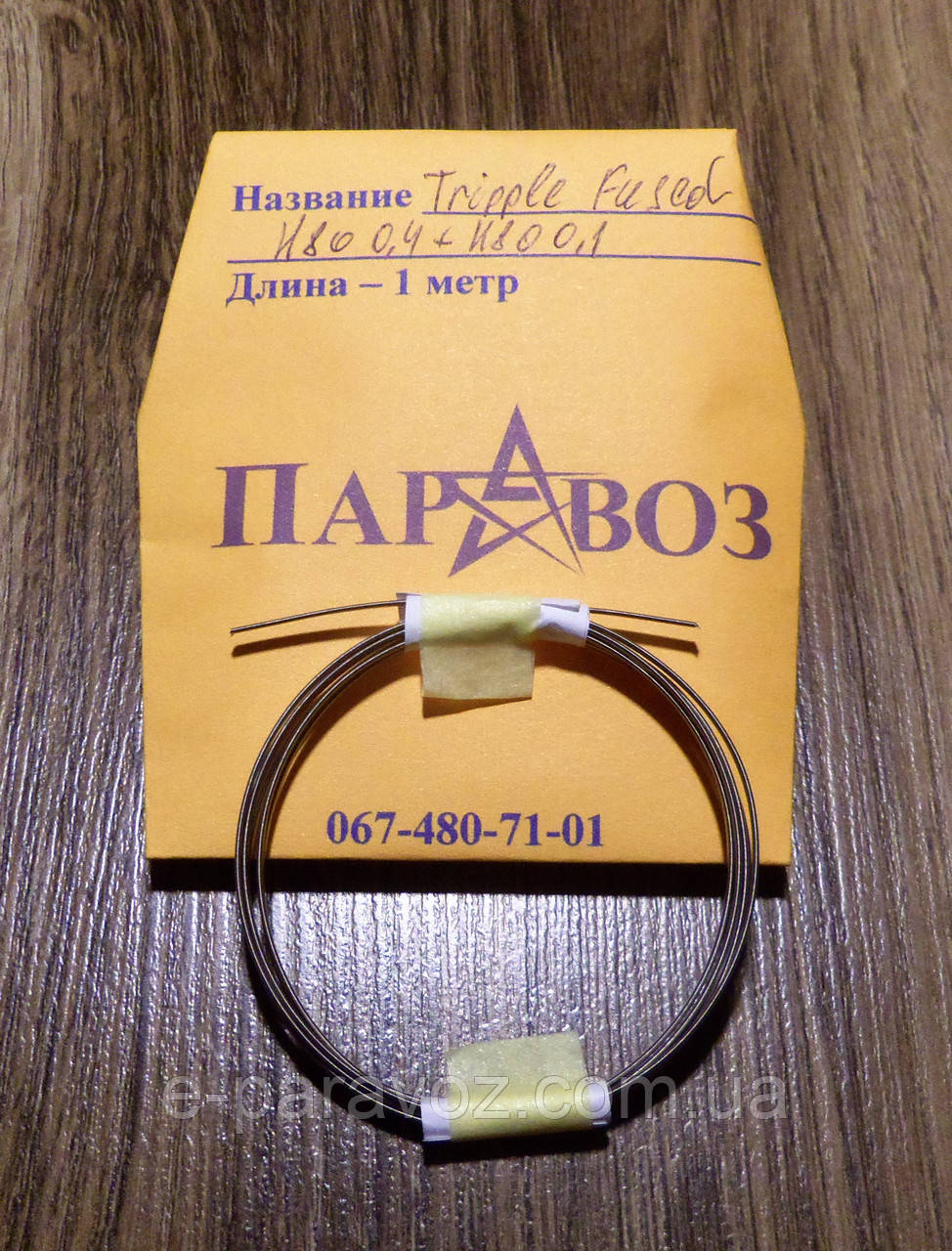 Tripple Fused Wire ( 1 метр)