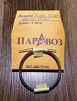 Tripple Fused Wire ( 1 метр)