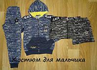 Спортивный трикотажный костюм двойка для мальчиков.Размеры 140-170 см.Фирма Grace.Вегрия