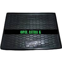 Коврик в багажник Opel Astra K (хетчбэк) (Avto-Gumm)