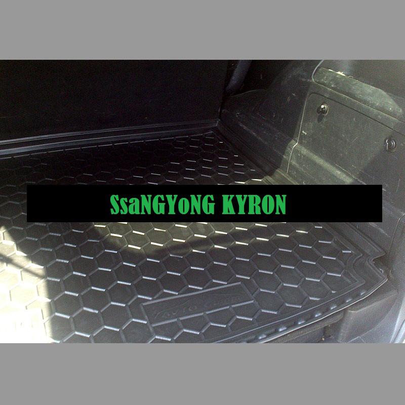 Полиуретановый коврик в багажник Ssang Yong Kyron (с органайзер.) (Avt