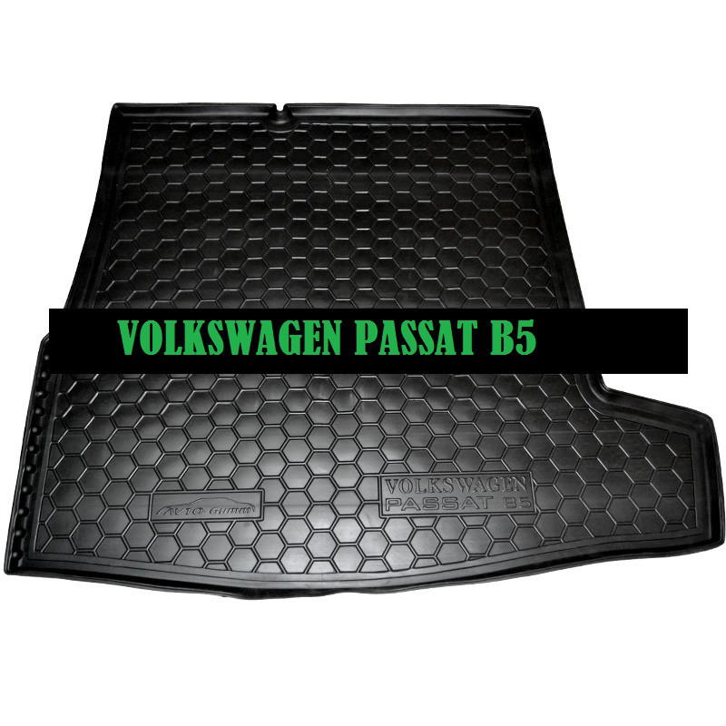 Полиуретановый коврик в багажник Volkswagen Passat B 5 (седан) (Avto-G