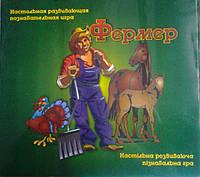 """Игра наст. развив. познавательн.  """"Фермер"""", в гофрокор. 33*30*6см (8шт./уп.), произ-во Украина"""