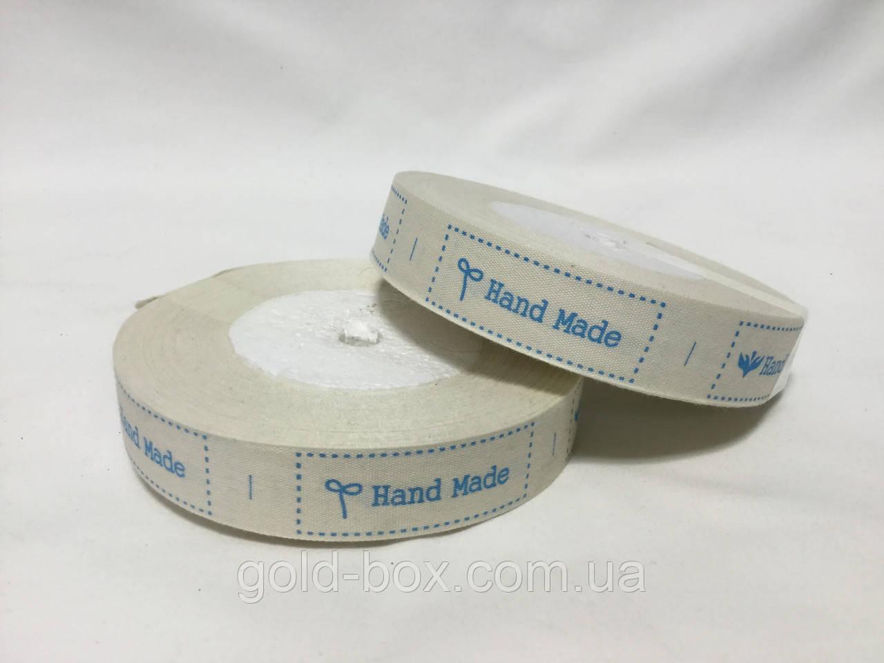 "Лента тканевая бирка ""Handmade"" 2см 22,5м"