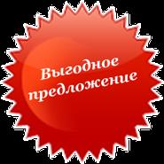 СКИДКИ ДЛЯ КРУПНЫХ ОПТОВИКОВ РОССИИ!