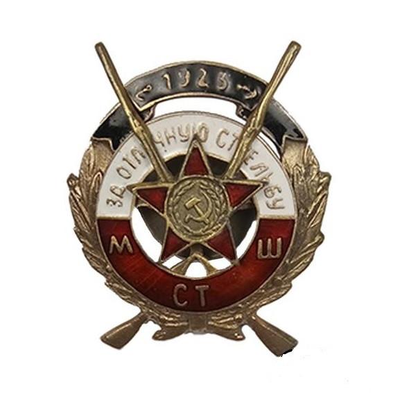 Морская стрелковая школа. «За отличную стрельбу». 1923 г.