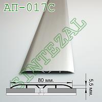 Широкий алюминиевый порожек со скрытым креплением. 80х5,5 мм.
