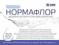 НормафлорENZIM Pharma - Пробиотики для взрослых