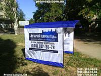Купити намети торговельні від виробника в Полтаві.