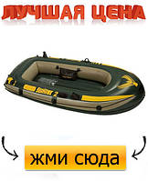 Лодка надувная Intex Seahawk 2 (68346) Кликайте!
