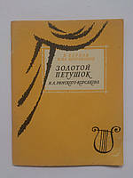 Золотой петушок Н.А.Римского-Корсакова В.Берков 1962 год. Серия: Путеводители по операм, фото 1