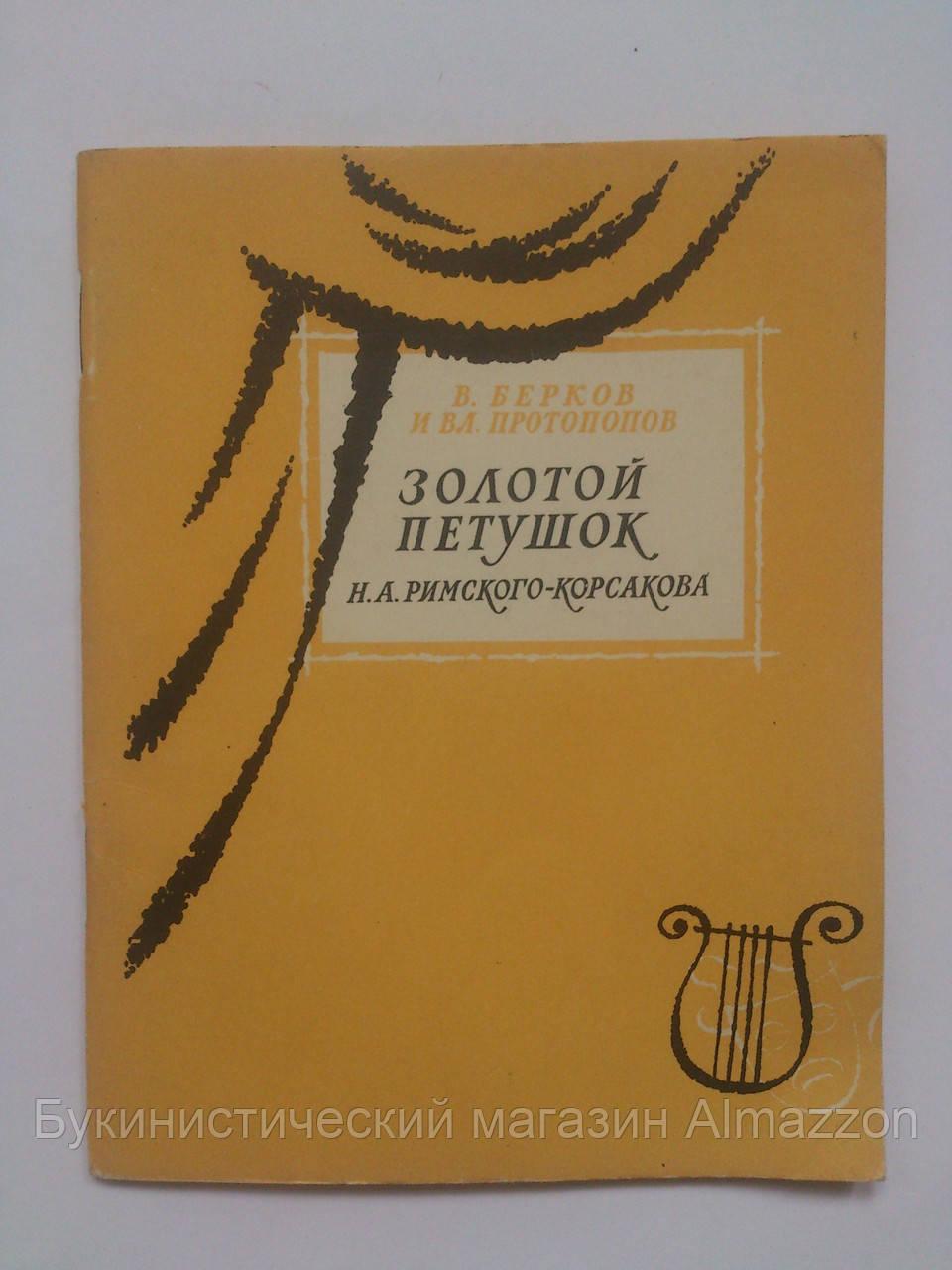 Золотой петушок Н.А.Римского-Корсакова В.Берков 1962 год. Серия: Путеводители по операм