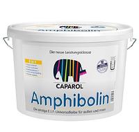 Универсальная краска Amphibolin B1  (5л.)