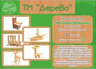 """Конструктор """"Маленький строитель"""", 42 детали, бук, в кор. 16*11*5см, произ-во Украина"""
