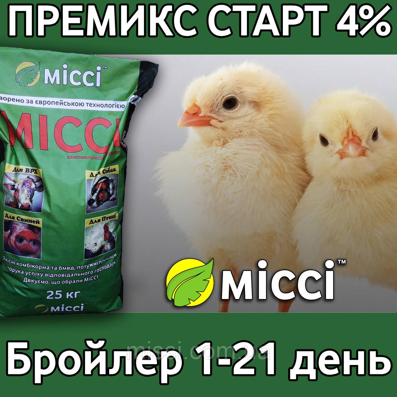 ПРЕМИКС для БРОЙЛЕРОВ 1-21 дни СТАРТ, Мисси
