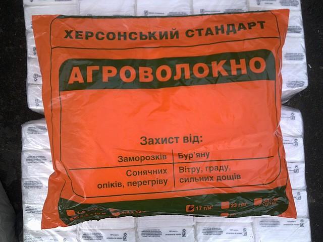 Агроволокно 17 гр. пакет 3,2*10 м белое Херсон стандарт 120864