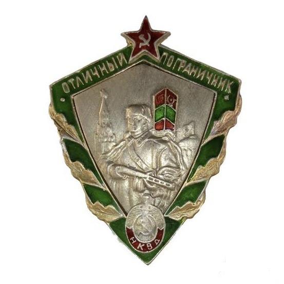 Знак «Отличный пограничник» (НКВД)