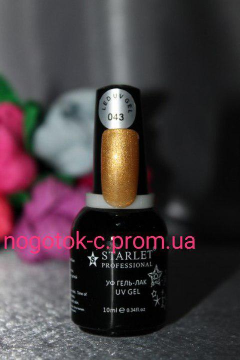 Гель-лак Starlet 10 ml №43