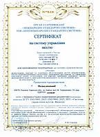 Оформлення сертифіката на систему управління