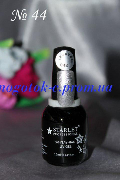 Гель-лак Starlet 10 ml №44