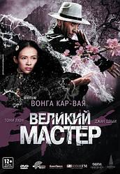 DVD-диск Великий майстер (Т. Люн) (Китай, Гонконг, 2013)
