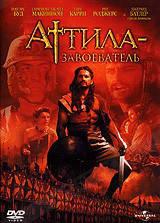 DVD-диск Аттіла - Завойовник (Д. Батлер) (США, 2001)