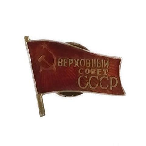 Депутат верховного совета СССР, 1937-84гг