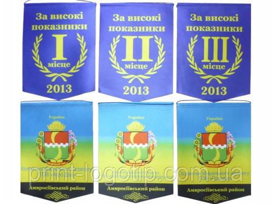 Заказать вымпелы в Киеве, фото 1
