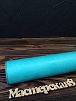 Декоративная бумага для упаковки подарков и декора , цвет бирюза/тиффани, 70см /намотка 10м