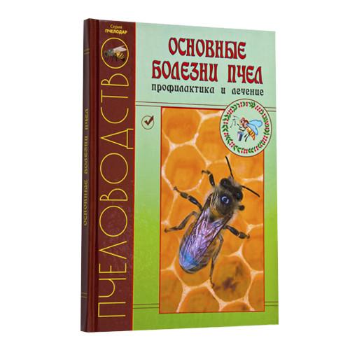Основные болезни пчел, профилактика и лечение