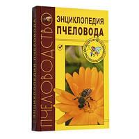 Энциклопедия пчеловода