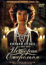 DVD-диск Історія з намистом (Х. Суонк) (США, 2002)