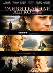 DVD-диск Дивовижна легкість (Ї.Гріффіт) (Великобританія, США, 2006)