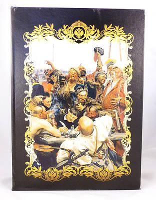 Шкатулка сейф в виде книги Запорожцы 27 см