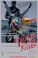 Красный жемчуг любви (DVD) Украина, Россия (2008)