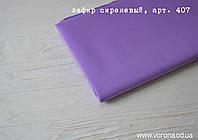 Зефирный фоамиран сиреневый 50*50 см