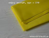Зефирный фоамиран желтый