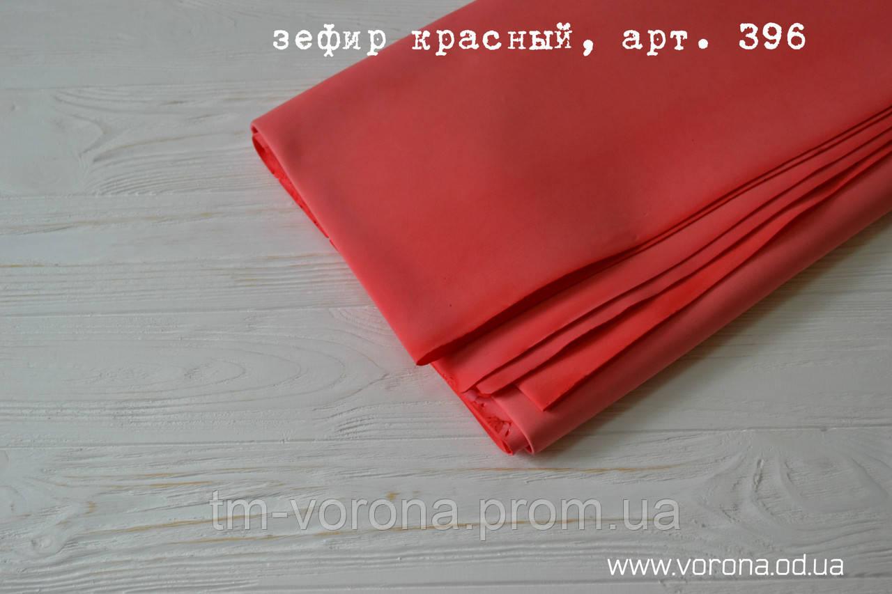 Зефирный фоамиран красный 50*50 см